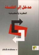 مدخل إلى الفلسفة النظرية والتطبيقية - مصطفى النشار