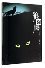 The Wolf Totem (Revised Edition) (Chinese Edition) - Jiang Rong