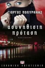 Ασυνήθιστη πρόταση - Γιώργος Πολυράκης