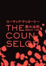 悪の法則 (Japanese Edition) - コーマック・マッカーシー, 黒原 敏行