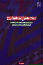 امام علی (ع) و خوارج - سید جعفر مرتضی عاملی