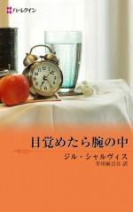 目覚めたら腕の中 (ハーレクイン・デジタル) (Japanese Edition) - ジル シャルヴィス, 早川 麻百合