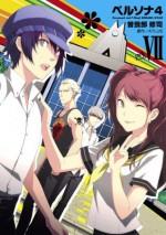 ペルソナ4 (7) (電撃コミックス) (Japanese Edition) - Atlus, 曽我部 修司