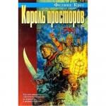 Korol prostorov (Russian Edition) - Feliks W Kres