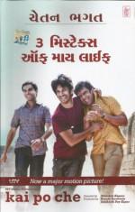3 મિસ્ટેક્સ ઓફ માય લાઈફ (3 Mistakes Of My Life) - ચેતન ભગત (Chetan Bhagat)
