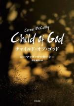 チャイルド・オブ・ゴッド (Japanese Edition) - コーマック・マッカーシー, 黒原 敏行