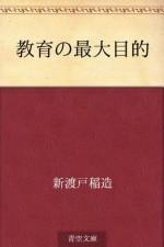 Kyoiku no saidaimokuteki (Japanese Edition) - Inazo Nitobe