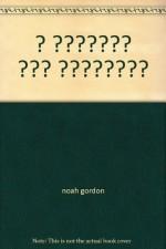 ο γιατρος της σαραγοσα - noah gordon