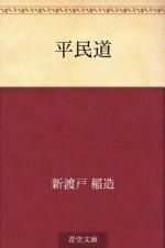 Heimindo (Japanese Edition) - Inazo Nitobe