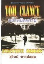 ขย้ำพยัคฆราช (แจ็คไรอัน, #8) - สุวิทย์ ขาวปลอด, Tom Clancy