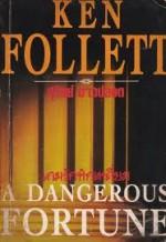 เกมรักหักเหลี่ยม - Ken Follett, สุวิทย์ ขาวปลอด