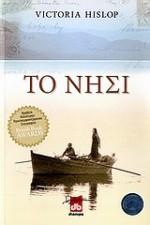 TO NHSI (GREEK VERSION) - hislop victoria