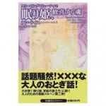 眠り姫、歓喜する魂―(スリーピング・ビューティ#2) - A.N. Roquelaure, Anne Rice, 柿沼 瑛子
