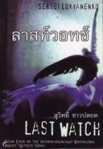 ลาสต์วอทช์ (Watch, #4) - Sergei Lukyanenko, สุวิทย์ ขาวปลอด