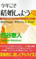Marriage Within a Year - Yasuto Nishitani