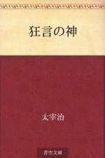 Kyogen no kami (Japanese Edition) - Osamu Dazai