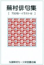 Buson Haikusyu 700ku Irasutotuki (Japanese Edition) - Yosa Buson, Kyueidosyoten