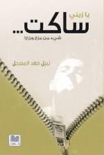 يا زيني ساكت - نبيل فهد المعجل