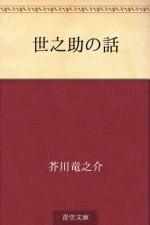 Yonosuke no hanashi (Japanese Edition) - Ryūnosuke Akutagawa