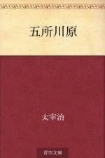 Goshogawara (Japanese Edition) - Osamu Dazai