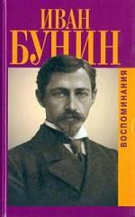 Воспоминания - Ivan Bunin, Иван Бунин