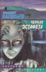 Чёрная эстафета - Vladimir Vasilev, Владимир Васильев