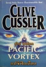 แปซิฟิคเดือด - สุวิทย์ ขาวปลอด, Clive Cussler
