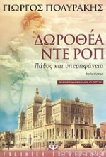 Δωροθέα Ντε Ροπ - Γιώργος Πολυράκης