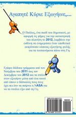 Dear Mr. Alien,... (Greek Edition) - Yannis Karatsioris