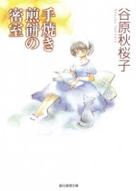 手焼き煎餅の密室 - Shouko Tanihara, 谷原秋桜子