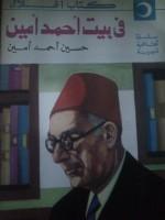 في بيت أحمد أمين - حسين أحمد أمين