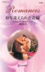 取り違えられた花嫁 (ハーレクイン・ロマンス) (Japanese Edition) - メラニー ミルバーン, 茅野 久枝