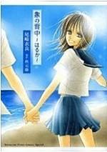 象の背中~はるか~ [Zou no Senaka - Haruka] - Yasushi Akimoto, Ira Ozaki, 尾崎衣良