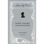 Complete collection poems in three volumes T 1 1897 1902 Polnoe sobranie stikhotvoreniy v trekh tomakh T 1 1897 1902 - Alexander Blok