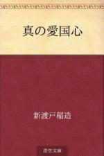 Shin no aikokushin (Japanese Edition) - Inazo Nitobe