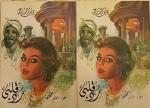 رد قلبي الجزء الأول والثاني radd qalbi - يوسف السباعي, Yusuf Sibai
