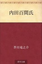 Uchida Hyakken shi (Japanese Edition) - Ryūnosuke Akutagawa