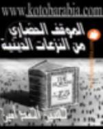 الموقف الحضاري من النزاعات الدينية ودراسات أخرى - حسين أحمد أمين