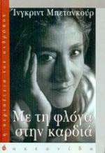 Με τη φλόγα στην καρδιά - Ingrid Betancourt, Έφη Κορομηλά