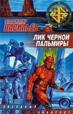 Лик Чёрной Пальмиры - Vladimir Vasilev, Владимир Васильев