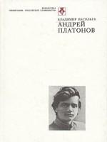 Андрей Платонов: очерк жизни и творчества - Владимир Васильев