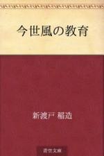Konseifu no kyoiku (Japanese Edition) - Inazo Nitobe
