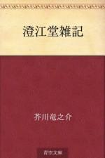 Chokodo zakki (Japanese Edition) - Ryūnosuke Akutagawa