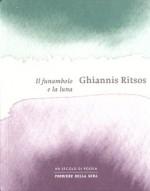 Il funambolo e la luna - Ghiannis Ritsos, Ezio Savino, Nicola Crocetti