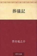 Sogiki (Japanese Edition) - Ryūnosuke Akutagawa