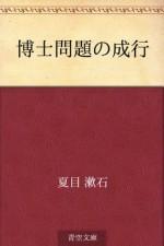 Hakase mondai no nariyuki (Japanese Edition) - Natsume Sōseki