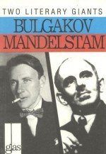 Glas, New Russian Writing: More About Bulgakov and Mandelstam (Glas) - Osip Mandelstam, Mikhail Bulgakov, Arch Tait
