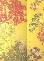 Journal: Japanese Screen Journal - NOT A BOOK