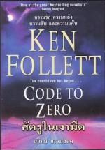 ศัตรูในเงามืด - Ken Follett, สุวิทย์ ขาวปลอด