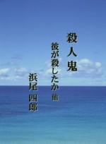 Hamao Shiro Sakuhinshu (Japanese Edition) - Hamao Shiro